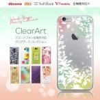 全機種対応 ハードケース スマホケース ガーデン 可愛い デザインケース iPhone11 iPhone XS Max iPhone8 カバー AQUOS COMPACT SH-02H HUAWEI 携帯カバー