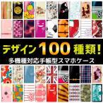 iPhone5s SE ケース アップル iPhone5s SE 手帳型 スマホケース apple 100デザインカバー おすすめ