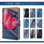 スマホケース 手帳型 iPhone7 ZenFone Max(ZC550KL) Priori3S LTE KYV37 SHV33 SH-02H DM-01H 503SH SCV32 KYV36 F-02H Mate S 502SH SO-03H SO-02H SC-01H
