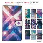 スマホケース 手帳型 全機種対応 Android One S1 S2 S3 S4 X1 X2 X3 507SH アンドロイドワン andoroid one 手帳型ケース 人気 携帯ケース