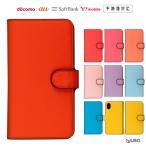 LGV33(Qua phone PX) スマホケース 手帳型 Qua phone PX カバー au ケース