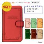 スマートフォン用 手帳型カバー オリジナル ケース iPhone7 plus iPhone6 plus エクスぺリア Xperia XZ(601SO) SOV34 F-01J LGV34 L-01J