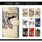 iPhone8 ケース iPhone8 手帳型 スマホケース apple ドラゴン カバー おすすめ