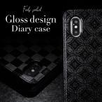 スマホケース 手帳型 docomo ドコモ ベルト無し エンボス グロス Disney Mobile DM-02H Galaxy S7 edge SC-02H V30+ L-01K Galaxy S9 カバー LIBO