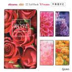 スマホケース 手帳型 全機種対応 多機種対応 ベルトなし 無し iPhoneXS MAXiphone7 iphone8 plus Xperia エクスペリア galaxy アクオスフォン Flower