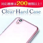 スマホケース 全機種対応 ハードケース クリアケース 無色 デザインケース iPhone11 iPhone XS Max iPhone8 カバー AQUOS SERIE SHV34 URBANO 携帯カバー
