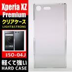 Xperia XZ Premium SO-04J エクスペリア XZ PREMIUM so04J XPERIA SOー04J スマホケース ケース カバー スマホカバー クリアケース 無色 携帯カバー ハード