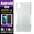 S4 ケースAndroid One DIGNO J android one S4 スマホケース Y!mobile softbank ハードケース スマホカバー クリアケース画像