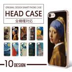 スマホケース 全機種対応 ハードケース 絵画 版画 デザインケース iPhone11 iPhone XS Max iPhone8 カバー AQUOS ZETA SH-04H OPPO R15 Neo 携帯カバー
