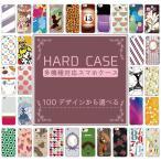 全機種対応 ハードケース スマホケース 人気柄 かわいい デザインケース iPhone11 iPhone XS Max iPhone8 カバー AQUOS SERIE mini SHV33 携帯カバー