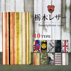 スマホケース 手帳型 全機種対応 栃木レザー 日本製 maid in JAPAN 本革AQUOS R compact SO-01K SH-01K F-01K FREETEL RAIJIN VAIO Phone A ヴィンテージ