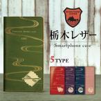 スマホケース 手帳型 全機種対応 栃木レザー 日本製 maid in JAPAN 本革 iPhoneX Android One X1 HTV33 KYV42 SHV39 DIGNO G AQUOS ea HTC U11 AQUOS R 和カラー