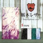 スマホケース 手帳型 全機種対応 栃木レザー 日本製 maid in JAPAN 本革AQUOS R compact SO-01K SH-01K F-01K FREETEL RAIJIN VAIO Phone A(VPA0511S) マーブル