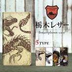 スマホケース 手帳型 全機種対応 栃木レザー 日本製 maid in JAPAN 本革ZenFone 4(ZE554KL) SHV40 SOV36 iPhone8 Plus iPhone8 TONE m17 arrows M04 ドラゴン