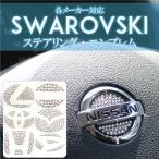 スワロフスキー ステアリング ハンドル エンブレム シール ステッカー レクサス トヨタ ニッサン マツダダイハツ ホンダ