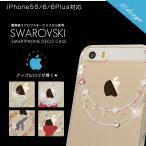 iPhone8 iPhoneX ケース iPhone6s Plus ケース iPhone5s ケース iPhone5C ケース iPhone4s iPod touch5 ケース スワロフスキー カバー デコケース スマホケース