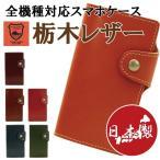 スマホケース 手帳型 多機種対応 栃木レザー 日本製 maid in JAPAN 本革iPhone7Plus iPhone6sPlus iPhone6Plus ZE500KL SH-04H LGV33 SCV33 506SH SHV34