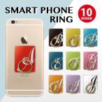 スマホリング スマートフォンリング スタンド iPhone7 iPhone6s xperia 簡単装着 大文字イニシャル オーダーメイド
