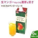 【送料無料】トロピカルマンゴージュース(1000ml×6本)