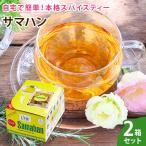 【送料無料】サマハン20包(10包×2箱セット)スパイスティー ダイエット
