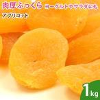 アプリコット(あんず)  1kg ドライフルーツ 砂糖不使用 ノンオイル 乾燥フルーツ