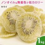 キウイ 1kg ドライフルーツ 無着色 ノンオイル 乾燥フルーツ