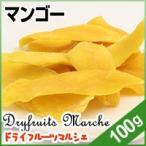 マンゴー(フィリピン) 100g ドライフルーツ ノンオイル 乾燥フルーツ