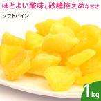 ソフトパイン 1kg ドライフルーツ ノンオイル 乾燥フルーツ