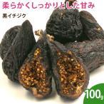 黒いちじく 100g ドライフルーツ イチジク 無添加 砂糖不使用 ノンオイル 乾燥フルーツ