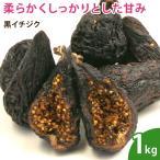 黒いちじく 1kg ドライフルーツ イチジク 無添加 砂糖不使用 ノンオイル 乾燥フルーツ