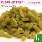 グリーンレーズン 1kg ドライフルーツ 無添加 砂糖不使用 ノンオイル 乾燥フルーツ