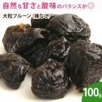 プルーン(種なし)100g ※稀に種が抜ききれず入っている場合もございます  ドライフルーツ 乾燥フルーツ