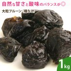 プルーン(種なし)1kg ※稀に種が抜ききれず入っている場合もございます ドライフルーツ 乾燥フルーツ