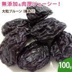 大粒プルーン(種あり) 100g ドライフルーツ 無添加 砂糖不使用 ノンオイル 乾燥フルーツ