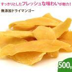 無添加ドライマンゴー 500g ドライフルーツ 無添加 ノンオイル 乾燥フルーツ