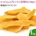 無添加ドライマンゴー 1kg ドライフルーツ 無添加 ノンオイル 乾燥フルーツ