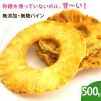無添加ドライパイン 500g ドライフルーツ 無添加 砂糖不使用 ノンオイル 乾燥フルーツ