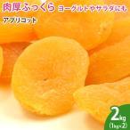 アプリコット(あんず) 2kg(1kg×2袋) ドライフルーツ 砂糖不使用 ノンオイル 乾燥フルーツ
