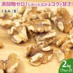 【送料無料】くるみ(生)2kg(1kg×2袋) (LHP) クルミ 胡桃 ナッツ 無添加 ノンオイル