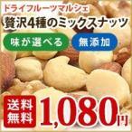 ミックスナッツ 無塩無添加 自然 バラエティ豊か 素焼き