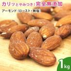 アーモンド(ロースト・無塩) 1kg  ナッツ 無添加 ノンオイル 素焼き