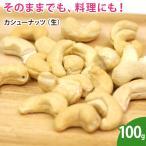 カシューナッツ(生) 100g  ナッツ 無添加 ノンオイル