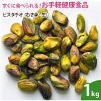 ピスタチオ(むき身・生)1kgナッツ 無添加 ノンオイル