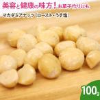 マカダミアナッツ(ロースト・うす塩) 100g ナッツ 無添加 ノンオイル