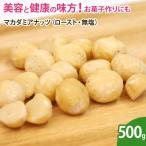 マカダミアナッツ(ロースト・無塩) 500g  ナッツ 無添加 ノンオイル 素焼き