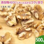 くるみ(生) 500g クルミ 胡桃 ナッツ 無添加 ノンオイル