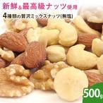 4種類の贅沢ミックスナッツ(ロースト・無塩) 500g ミックスナッツ 無塩 ナッツ 無添加 ノンオイル 素焼き