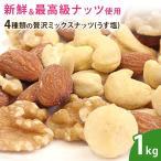 4種類の贅沢ミックスナッツ(ロースト・うす塩) 1kg 無添加 うす塩 自然 バラエティ豊か