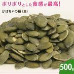 かぼちゃの種(生)500g  ナッツ 無添加 ノンオイル