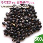 北海道産黒豆(ロースト・無塩) 500g ナッツ 無添加 ノンオイル